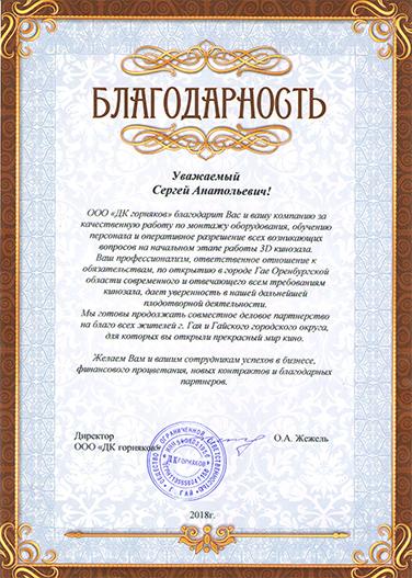 ООО ДК Горняков г.Гай Оренбургской области