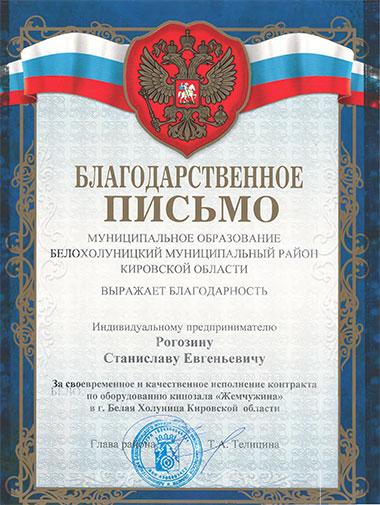 Благодарность от главы района г. Белая Холуница Кировской области