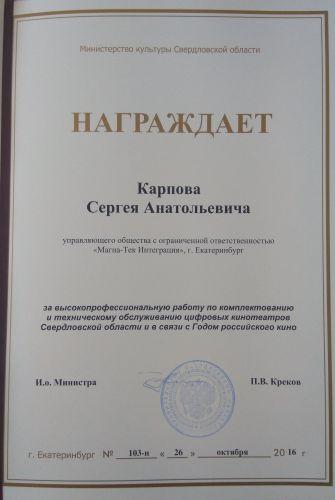 Благодарность от минкульта Свердловской обл