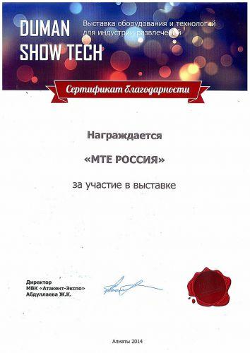 Диплом участника Алматы