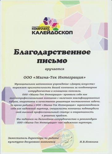 Благодарность от кинотеатра Калейдоскоп