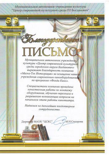 Благодарность Богданович