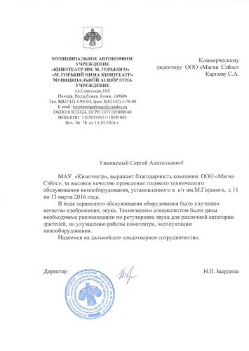Благодарность от кинотеатра имени Горького