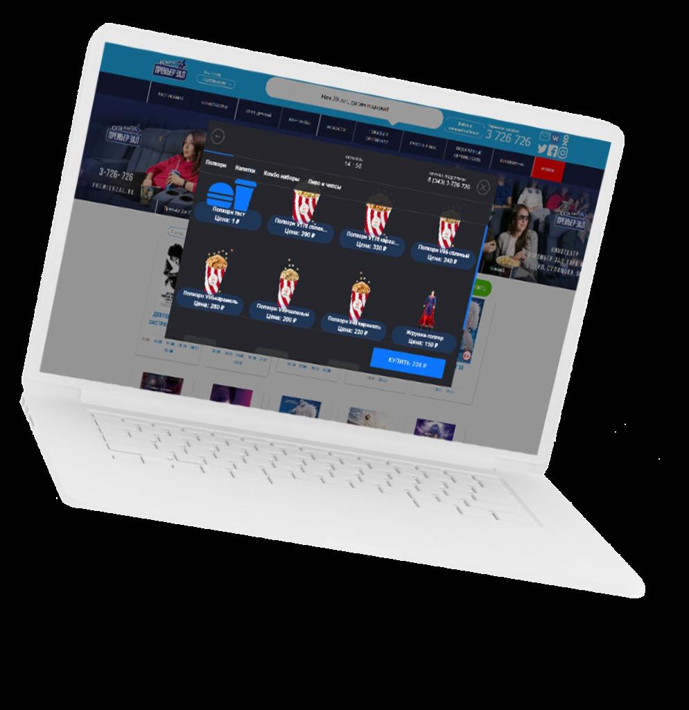 Виджет онлайн-продажи билетов системы BoxOffice&Bar (реализуется разработчиком)