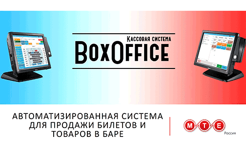 Билетно-барная система Box-Office от МТЕ