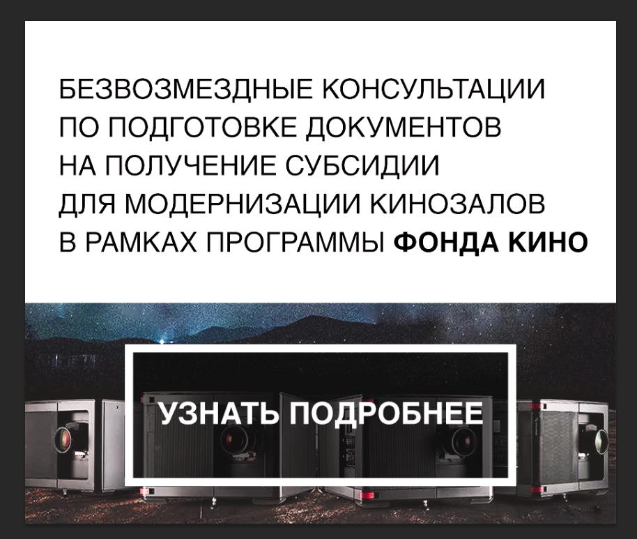 кинотеатр Фонд кино