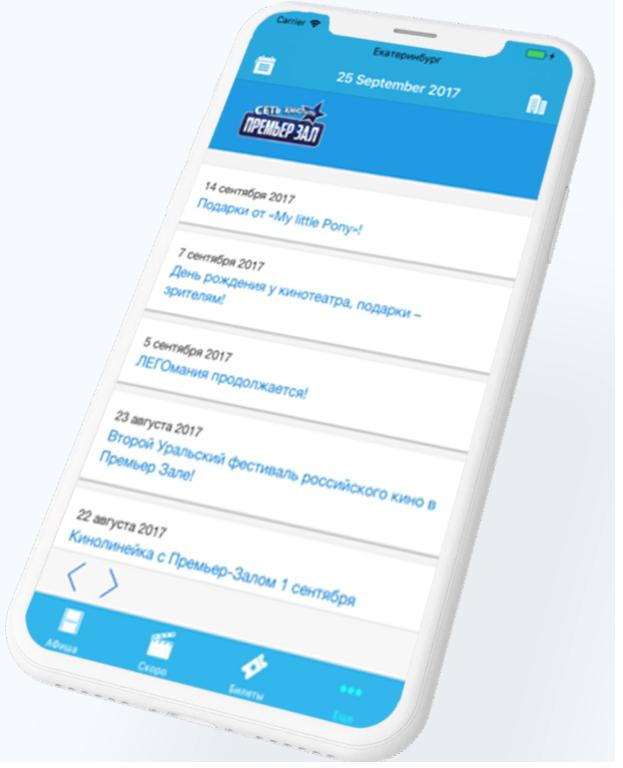 Мобильное приложение для посетителей кинотеатров (реализуется разработчиком)
