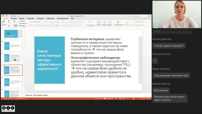 вебинар по качественным исследованиям проводит Екатерина Неменко